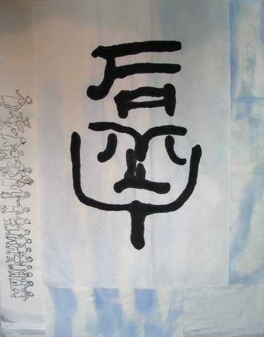"""""""family"""" -Ink and colour on rice pape, 2006"""